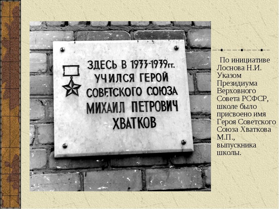 По инициативе Лоснова Н.И. Указом Президиума Верховного Совета РСФСР, школе б...