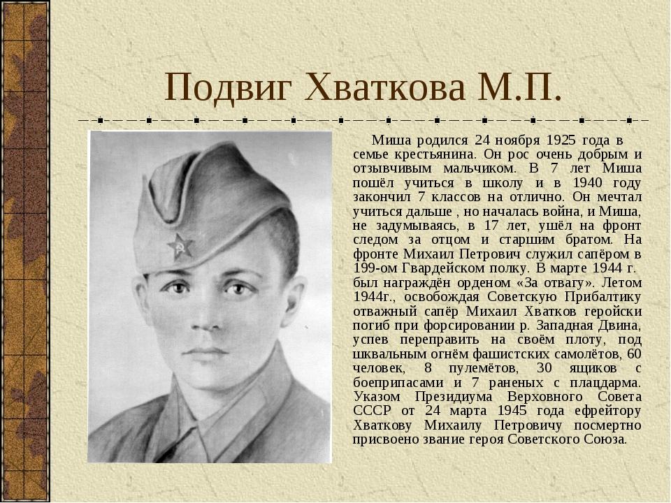 Подвиг Хваткова М.П. Миша родился 24 ноября 1925 года в семье крестьянина. Он...