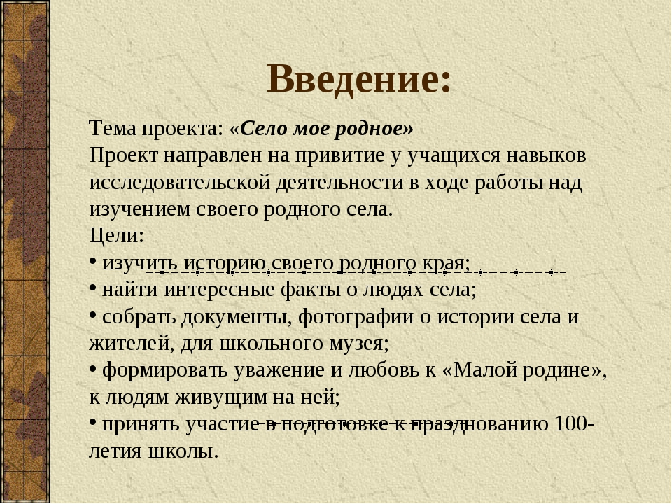 Введение: Тема проекта: «Село мое родное» Проект направлен на привитие у учащ...