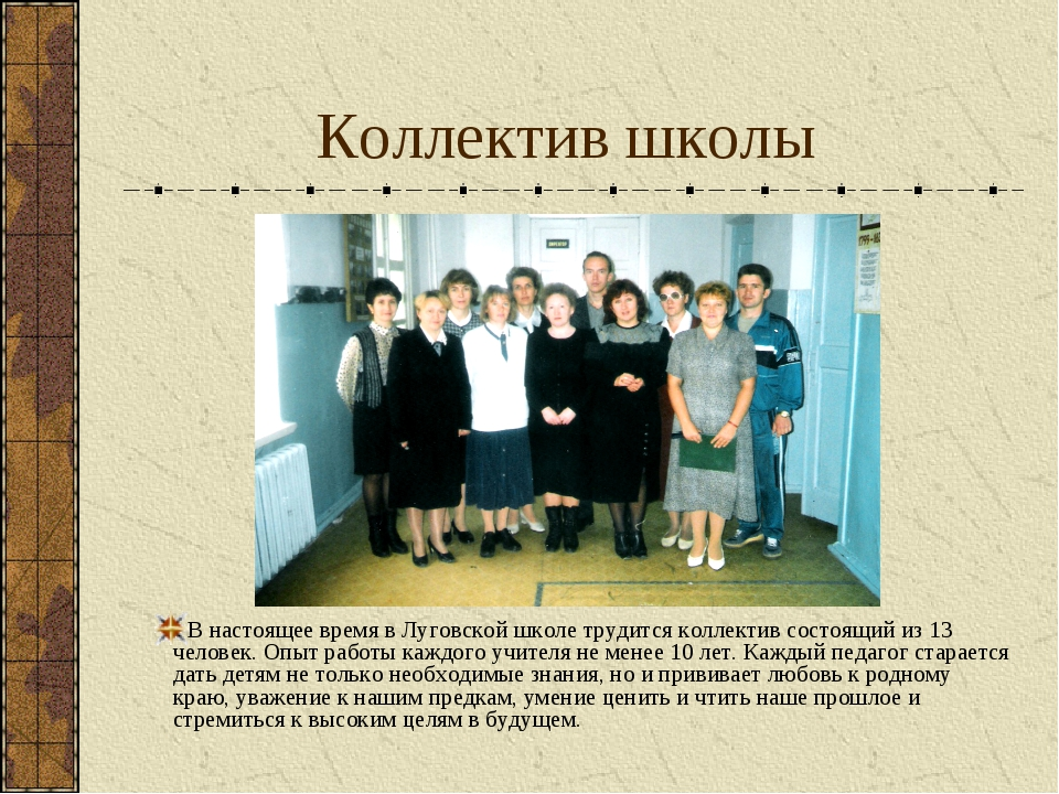 Коллектив школы В настоящее время в Луговской школе трудится коллектив состоя...