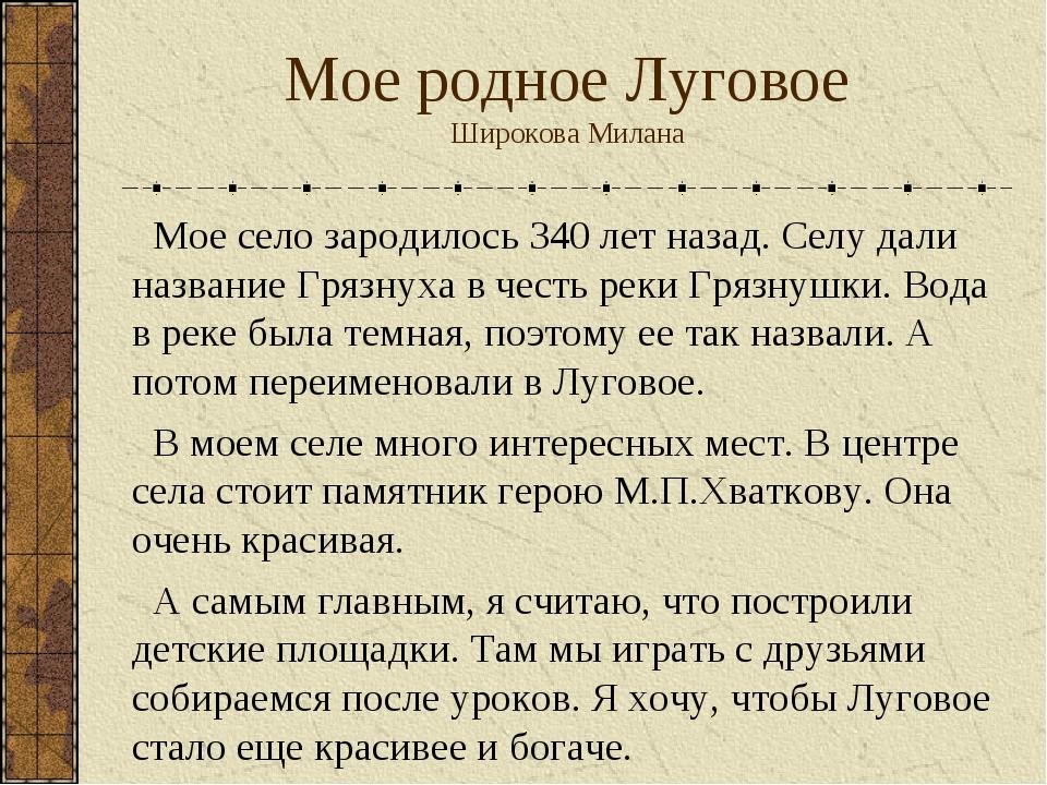 Мое родное Луговое Широкова Милана Мое село зародилось 340 лет назад. Селу да...