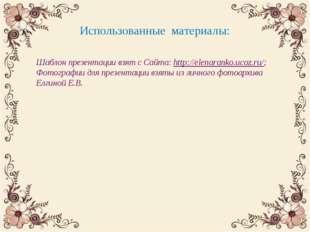 Использованные материалы: Шаблон презентации взят с Сайта: http://elenaranko.