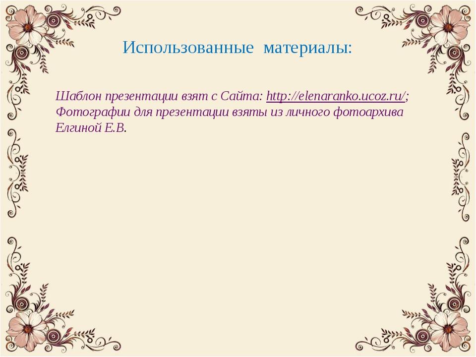 Использованные материалы: Шаблон презентации взят с Сайта: http://elenaranko....