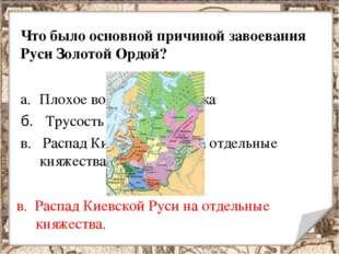 Что было основной причиной завоевания Руси Золотой Ордой? Плохое вооружение в