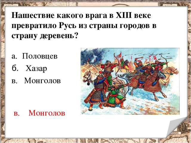 Нашествие какого врага в XIII веке превратило Русь из страны городов в страну...
