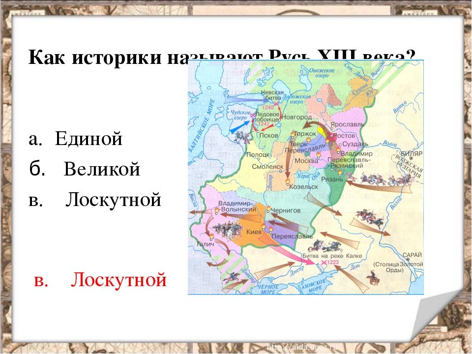 Как историки называют Русь XIII века? Единой б. Великой в. Лоскутной в. Лоску...