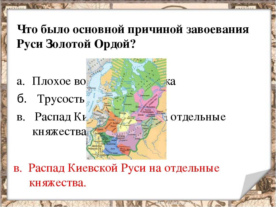 Что было основной причиной завоевания Руси Золотой Ордой? Плохое вооружение в...