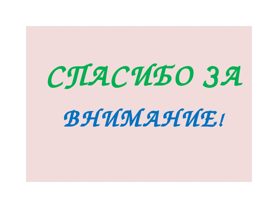 ВНИМАНИЕ! СПАСИБО ЗА FokinaLida.75@mail.ru