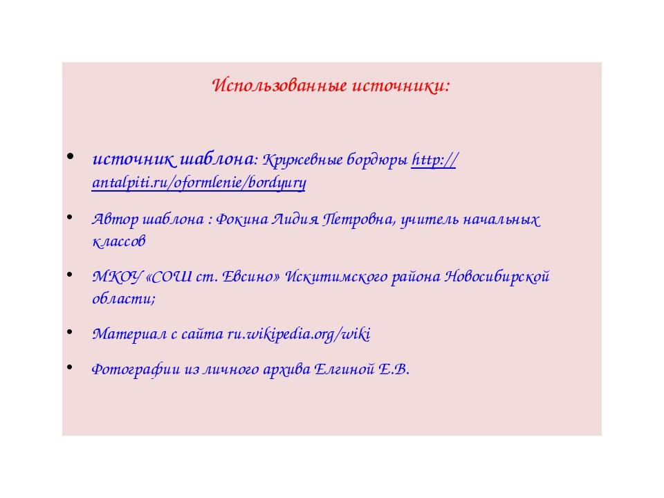 Использованные источники: источник шаблона: Кружевные бордюры http://antalpit...
