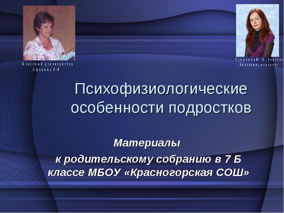 Психофизиологические особенности подростков Материалы к родительскому собрани...