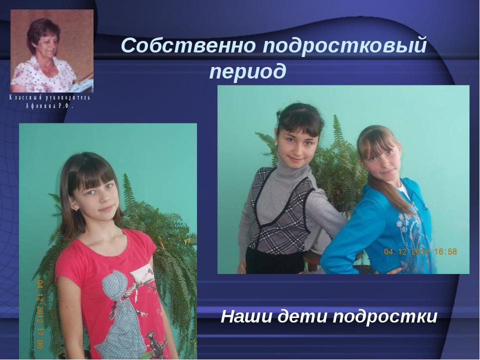 Собственно подростковый период Наши дети подростки