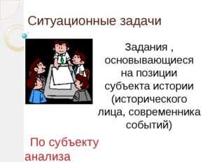Ситуационные задачи Задания , основывающиеся на позиции субъекта истории (ист