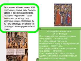 Ты – человек XXI века попал в 1095 г. и слышишь призыв папы Римского Урбана I