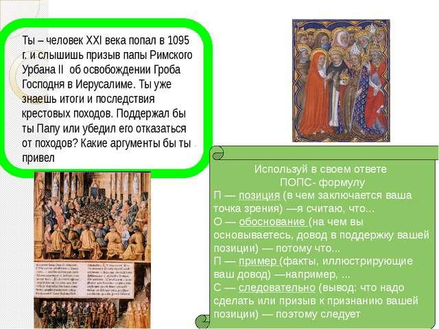 Ты – человек XXI века попал в 1095 г. и слышишь призыв папы Римского Урбана I...