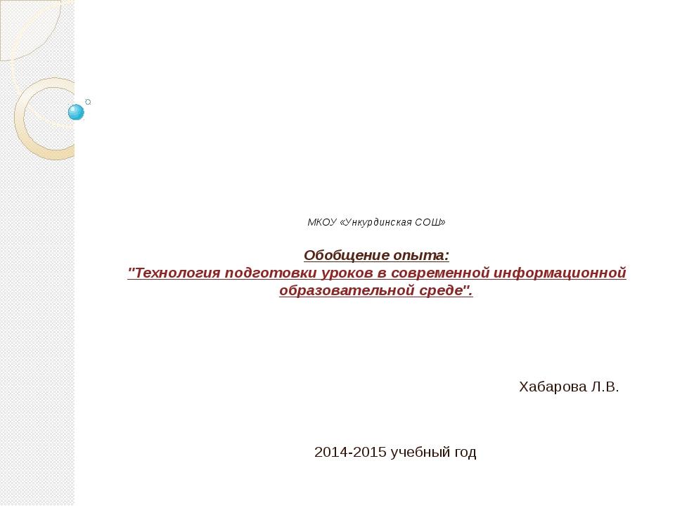 """МКОУ «Ункурдинская СОШ» Обобщение опыта: """"Технология подготовки уроков в совр..."""