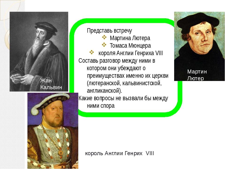 Представь встречу Мартина Лютера Томаса Мюнцера короля Англии Генриха VIII С...