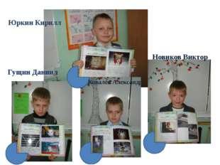 Юркин Кирилл Гущин Даниил Ковалёв Александр Новиков Виктор