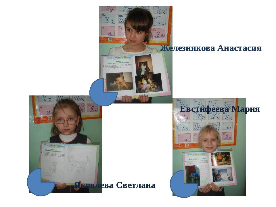 Железнякова Анастасия Яковлева Светлана Евстифеева Мария