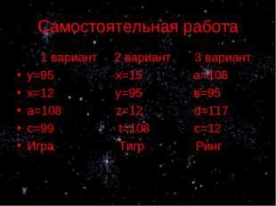 Самостоятельная работа 111 вариант 2 вариант 3 вариант у=95 х=15 а=108 х=12 у