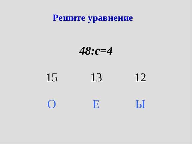 Решите уравнение 48:с=4 151312 ОЕЫ