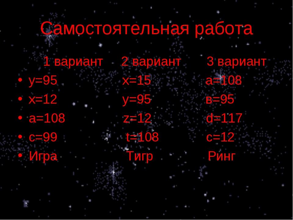Самостоятельная работа 111 вариант 2 вариант 3 вариант у=95 х=15 а=108 х=12 у...