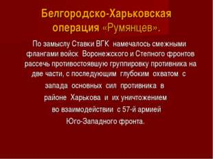 Белгородско-Харьковская операция«Румянцев».  По замыслу Ставки ВГК намеча