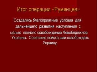Итог операции «Румянцев» Создались благоприятные условия для дальнейшего