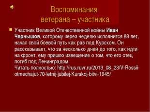 Воспоминания ветерана – участника Участник Великой Отечественной войныИван Ч