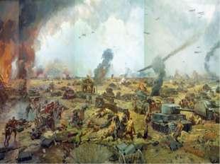 Курская битва ( Огненная дуга) Ку́рская би́тва (5 июля — 23 августа 1943 года