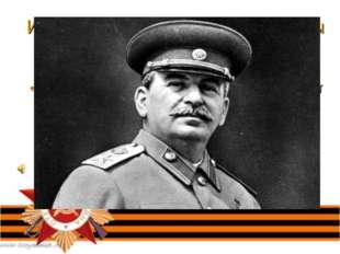И. Сталин говорил, оценивая результаты Курской битвы : «Если битва под Сталин