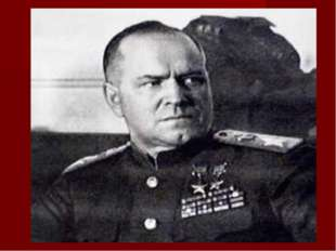 В своей книге Маршал Советского Союза Г.К. Жуков делает вывод о том, что «раз