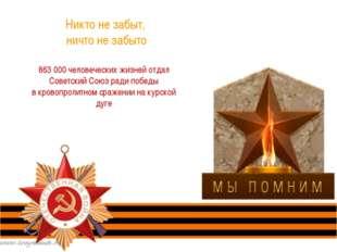 863 000 человеческих жизней отдал Советский Союз ради победы в кровопролитном