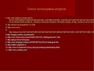 Список используемых ресурсов: 1.http://wiki.saripkro.ru/index.php/%D0%91%D0%B
