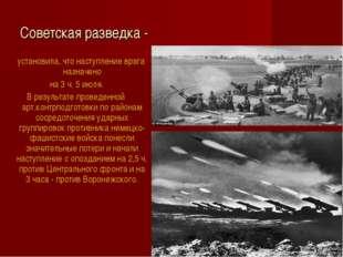Советская разведка - установила, что наступление врага назначено на 3 ч. 5 ию