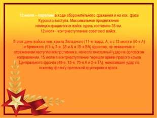 12 июля – перелом в ходе оборонительного сражения и на юж. фасе Курского выст