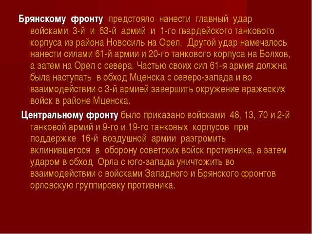 Брянскому фронту предстояло нанести главный удар войсками 3-й и 63-й...