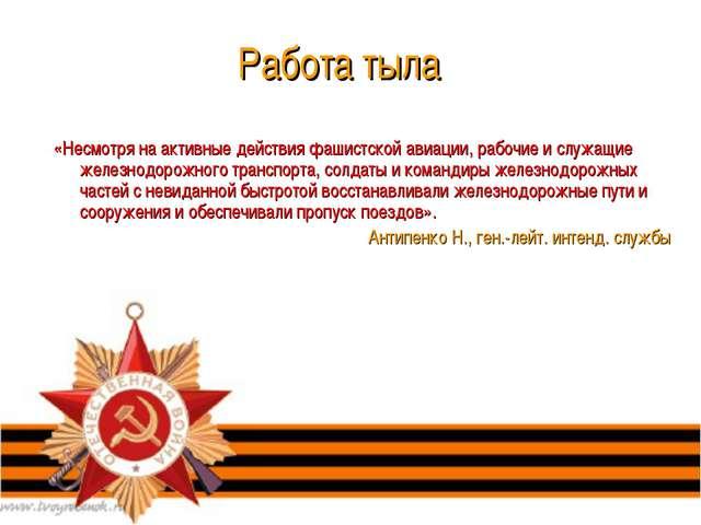 Работа тыла «Несмотря на активные действия фашистской авиации, рабочие и служ...