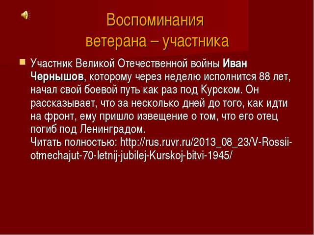 Воспоминания ветерана – участника Участник Великой Отечественной войныИван Ч...