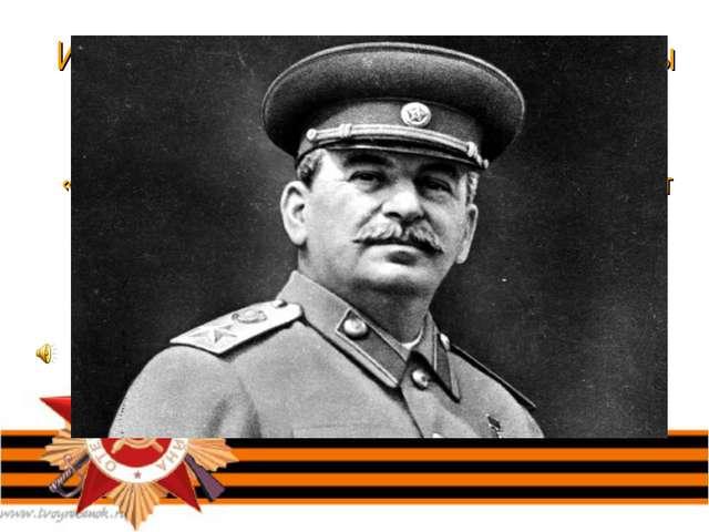 И. Сталин говорил, оценивая результаты Курской битвы : «Если битва под Сталин...