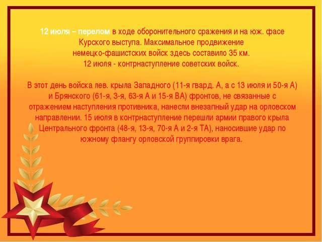 12 июля – перелом в ходе оборонительного сражения и на юж. фасе Курского выст...