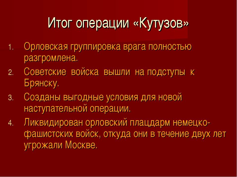 Итог операции «Кутузов» Орловская группировка врага полностью разгромлена. Со...