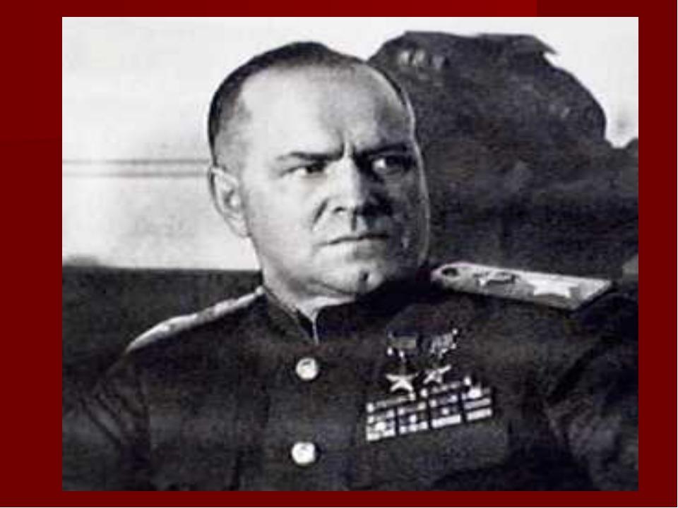 В своей книге Маршал Советского Союза Г.К. Жуков делает вывод о том, что «раз...
