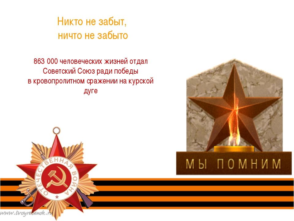 863 000 человеческих жизней отдал Советский Союз ради победы в кровопролитном...