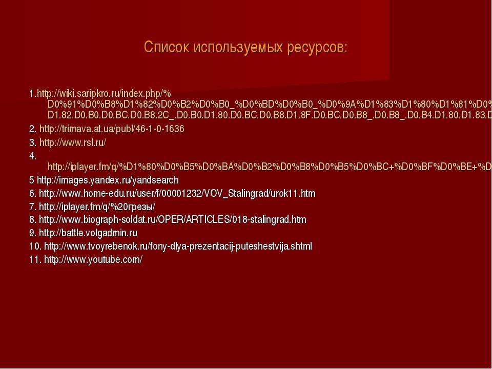 Список используемых ресурсов: 1.http://wiki.saripkro.ru/index.php/%D0%91%D0%B...