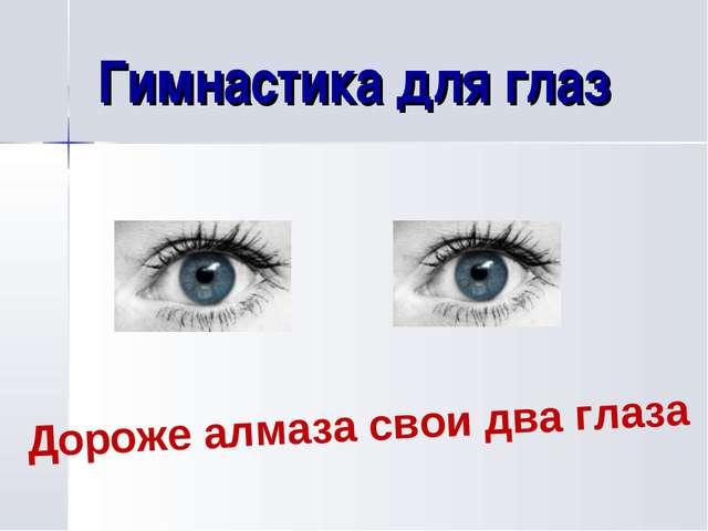 Гимнастика для глаз Дороже алмаза свои два глаза
