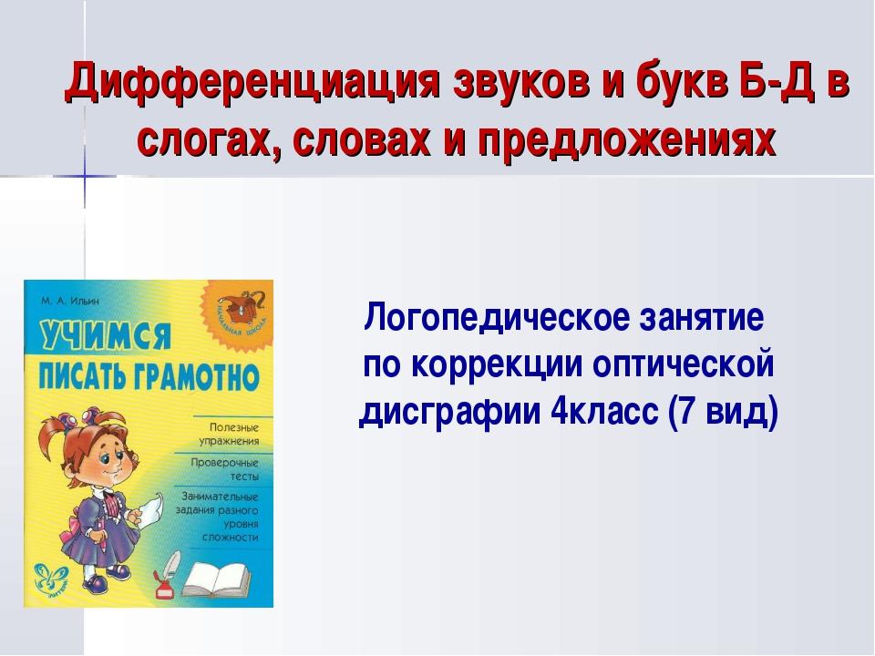 Дифференциация звуков и букв Б-Д в слогах, словах и предложениях Логопедическ...