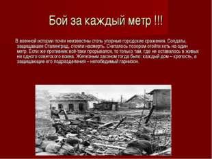 Бой за каждый метр !!! В военной истории почти неизвестны столь упорные город