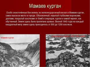 Мамаев курган Особо ожесточённые бои велись за железнодорожный вокзал и Мамае
