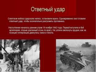 Ответный удар Советские войска сдержали натиск, остановили врага. Одновременн