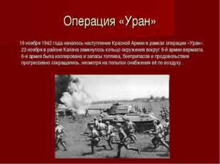 Операция «Уран» 19 ноября 1942 года началось наступление Красной Армии в рамк